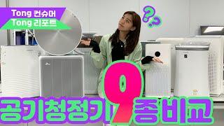 공기청정기 성능 1등부터 꼴등까지 순위 매겨봄 Air Purifiers (ENG SUB)