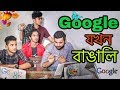 Google যখন বাঙালি | The Ajaira LTD | Prottoy Heron
