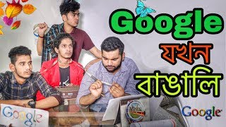 Google যখন বাঙালি | The Ajaira LTD | Prottoy Heron