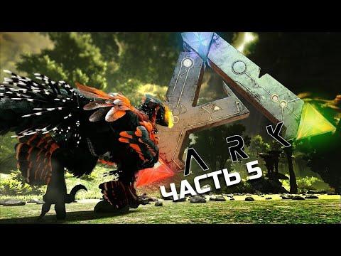 №5 ARK: SURVIVAL EVOLVED - Первый поход в аберрацию