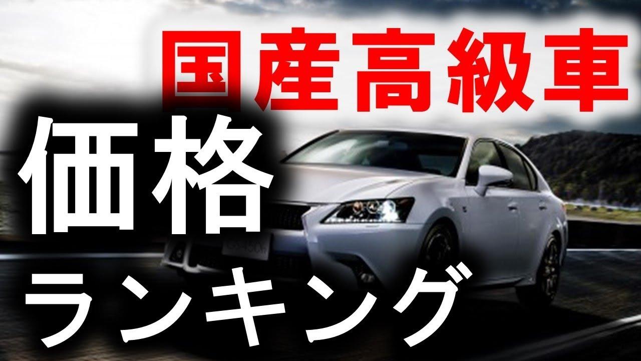 【高級車ランキング日本】現行・国産車!日本一高い高級車の価格は?