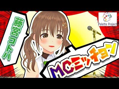 【LIVE 2/14】藤宮コトハのMCミッション!【パレプロEX】