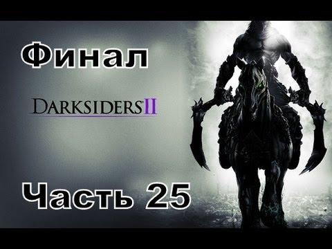 Darksiders Warmastered Edition все для игры Darksiders