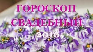 Свадебный гороскоп по знакам зодиака на 2016 год