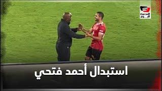 استقبال تاريخي لأحمد فتحي عقب استبداله في أخر مباراة له مع الأهلي قبل انتقاله لبيراميدز