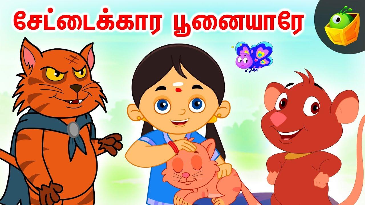 சேட்டைக்கார பூனையாரே(Settaikara Poonaiyare) | Tamil latest Song | Animal Songs