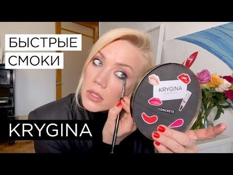 Елена Крыгина Супер быстрые эффектные смоки (и повторим коррекцию лица)