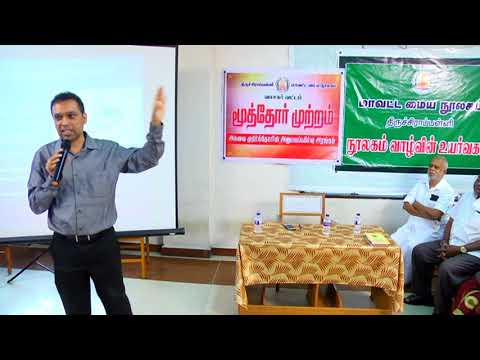 dr s ramasamy explain about eecp treatment in district central library trichy part 4