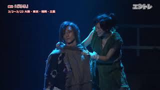 手塚治虫の傑作漫画「どろろ」を原作とした舞台「どろろ」の東京公演が3...