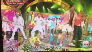 Exile The Second【yeah!yeah!yeah!】