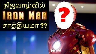 நிஜவாழ்வில் ஐயன்மேன் சாத்தியமா ?? | Sci & Tech of Superheros | Ep03 Ironman