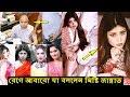 জি কে শামীমকে নিয়ে রেগে আবারো যা বললেন মিষ্টি জান্নাত l GK Shamim Angry Misty Jannat Viral News