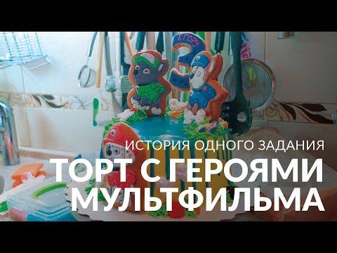 История одного задания: торт с героями мультфильма на день рождения