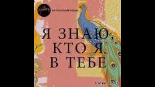 Я знаю кто я в тебе Автор Hillsong Русское Лирическое Видео