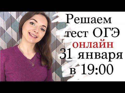 Решаю онлайн тест ОГЭ по русскому языку [Запись трансляции]