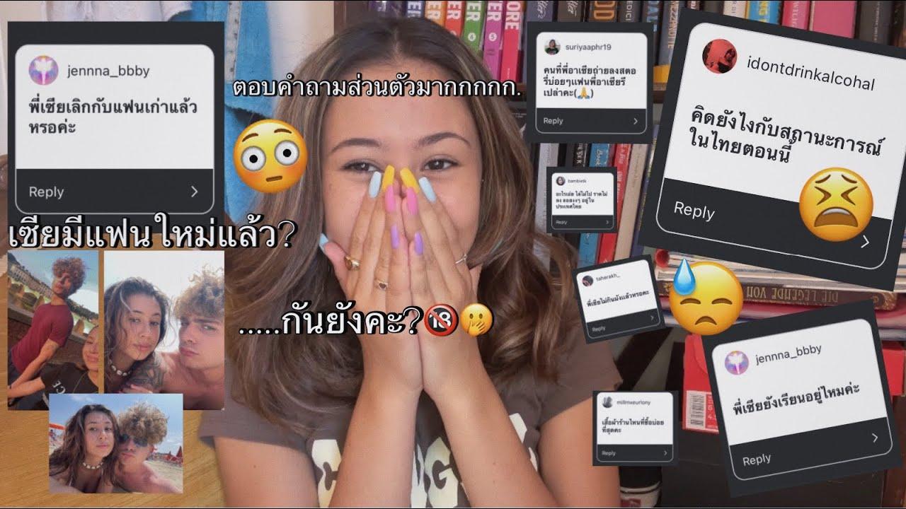 เซียมีแฟนใหม่แล้ว?😳 ….กันยัง ? 🤭 / ทำไมถึงเลิกกับแฟนเก่า ?? คิดยังไงกับสถานการณ์ในไทย 🇹🇭 ? Q&A