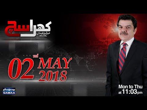 Khara Sach   Mubashir Lucman   SAMAA TV   02 May 2018