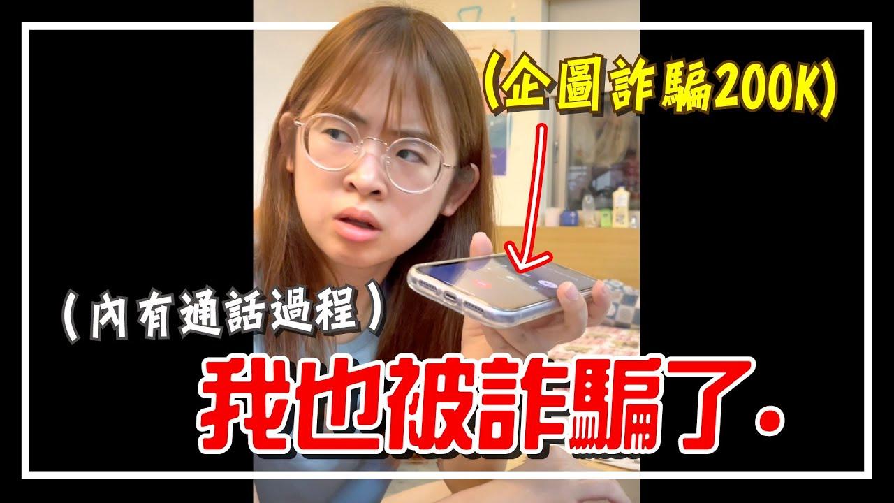 馬來西亞人在台首次接到詐騙電話,差點成為受害者...台灣男友英勇助攻!【手癢計劃】ft. @超強系列SuperAwesome
