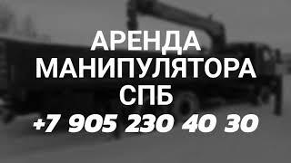 Аренда Манипулятора СПб