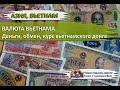 Валюта Вьетнама|Курс вьетнамского донга/Currency of Vietnam | Vietnamese Dong