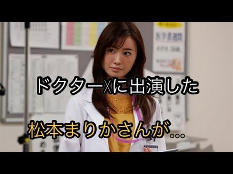 松本まりか、『ドクターX』に出演 米倉涼子からは「初めて負けた