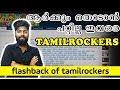 ആരാണ് Tamil Rockers | NO ONE Can Touch Tamil Rockers Atrocities History Of Tamil Rockers | Malayalam
