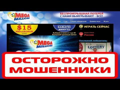 Беспроигрышная лотерея Mega Millions кто же выигрывает? Честный отзыв