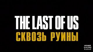 4 - Видео прохождение The Last of Us Remastered - СКВОЗЬ РУИНЫ (PS4) (No comments)