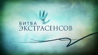 БИТВА ЭКСТРАСЕНСОВ 4