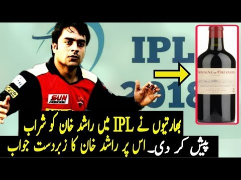 IPL 2018 ||Rashid Khan Great Reply To Indians When They Offer Alcohol To Rashid Khan