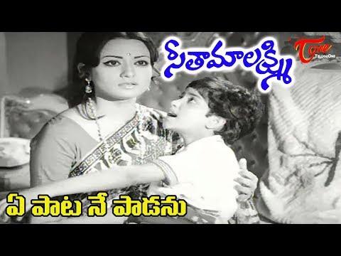 Seeta Malaxmi Movie Songs || Ye Pata Ne Padanu || Chandra Mohan || Rameshwari - OldSongsTelugu