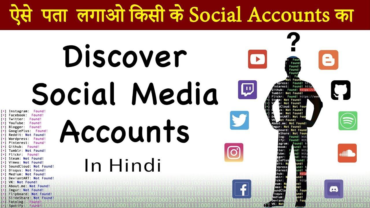 Find All Social Media Accounts By Usernames using userrecon [Hindi]
