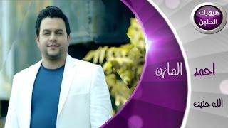 احمد المازن - الك حنيت (فيديو كليب)   2014