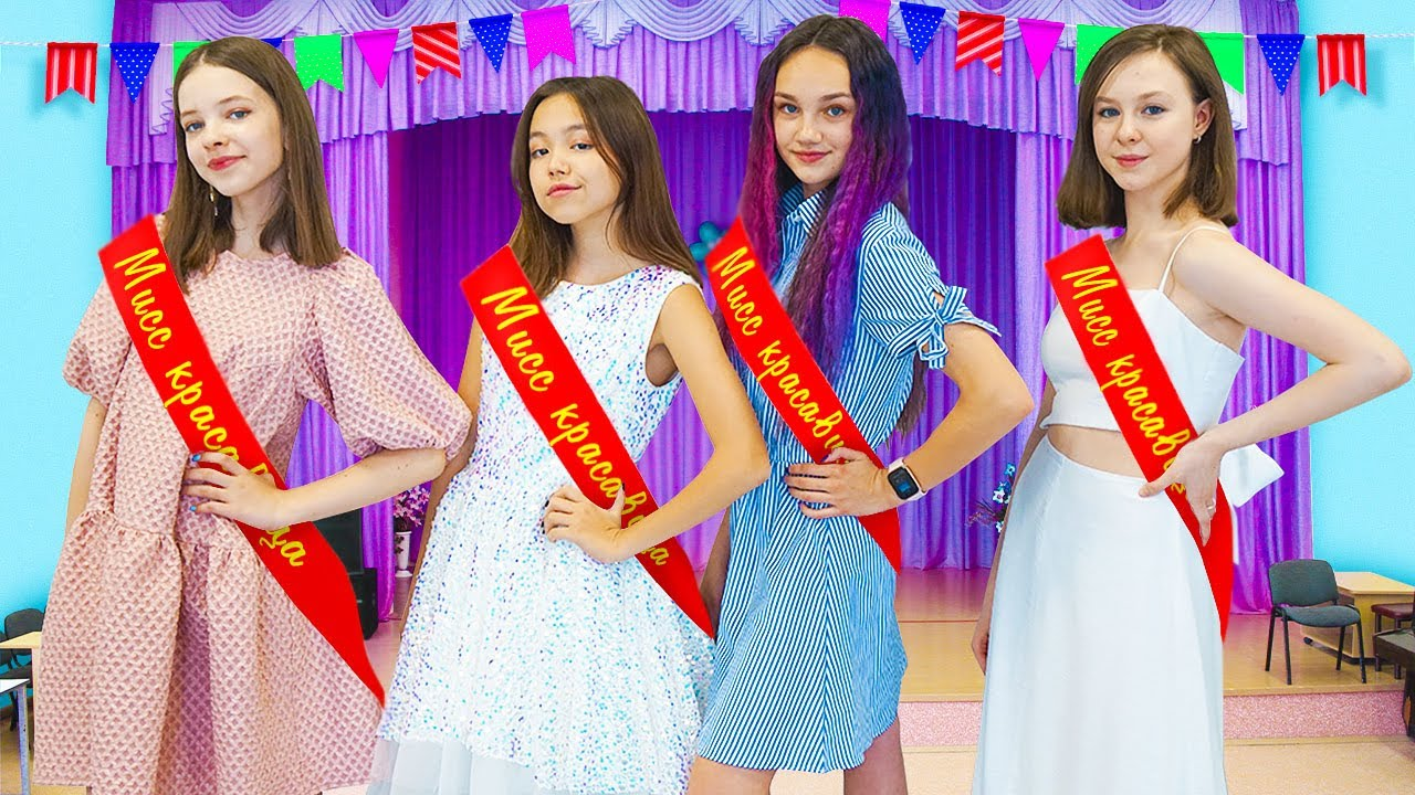 Мисс класса 2021/Все в шоке от результатов конкурса/ Трудный возраст #26/Сериал Мария ОМГ