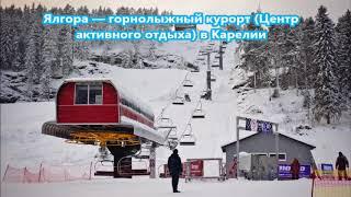Карелия Ялгора горнолыжный курорт