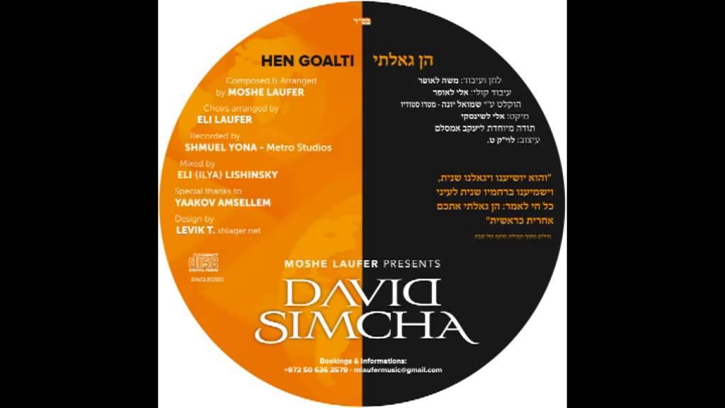 Hen Goalty the single - David Simcha | דוד שמחה - הן גאלתי