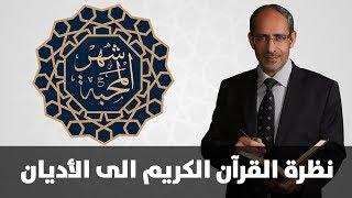 د. عامر الحافي - نظرة القرآن الكريم الى الأديان