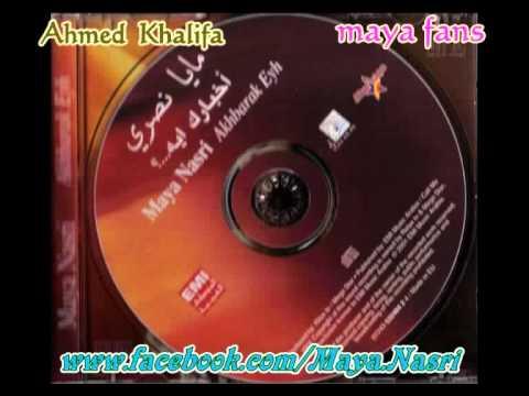 Maya Nasri - Ya Layali El Hawa  / مايا نصرى- يا ليالى الهوا