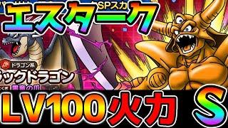 【ドラクエタクト】エスターク特技全MAX LV100の火力!引くべきかの評価!【ドラクエ5 ドラゴンクエストタクト DQ5 DragonQuest TACT】のサムネイル