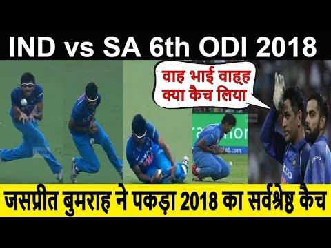 🔵India vs South Africa 6th ODI live : Jaspreet Bumrah's best catch of 2018, Dhoni, Kohli, surprised