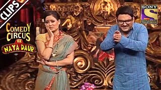 Kapil And Shweta's Daughter Is Missing | Comedy Circus Ka Naya Daur