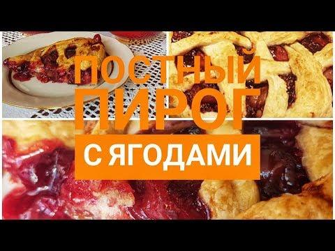 Постный пирог с ягодами. Постная выпечка из слоеного теста и замороженных ягод. Вкусно и быстро.