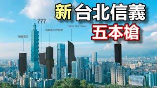 台北信義的 五座新大樓 2021/1/17