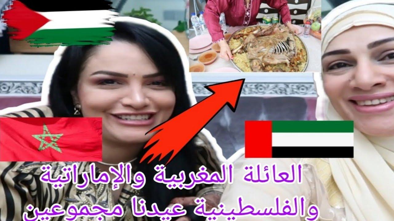 ملي كتجتمع العائلة المغربية ، والإماراتية والفلسطينية ،العيد كيكون غير، شاركنا معاكم عيدنا🥰🤩
