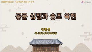 2_2강_공문십철과 송조육현_박평선강사님의 첫번째강좌