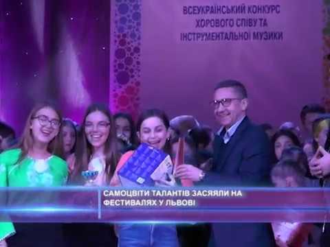 Самоцвіти талантів засяяли на фестивалях у Львові