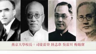 燕京書院40周年