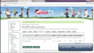 Сервис forumOk. Быстрый заработок в интернете.