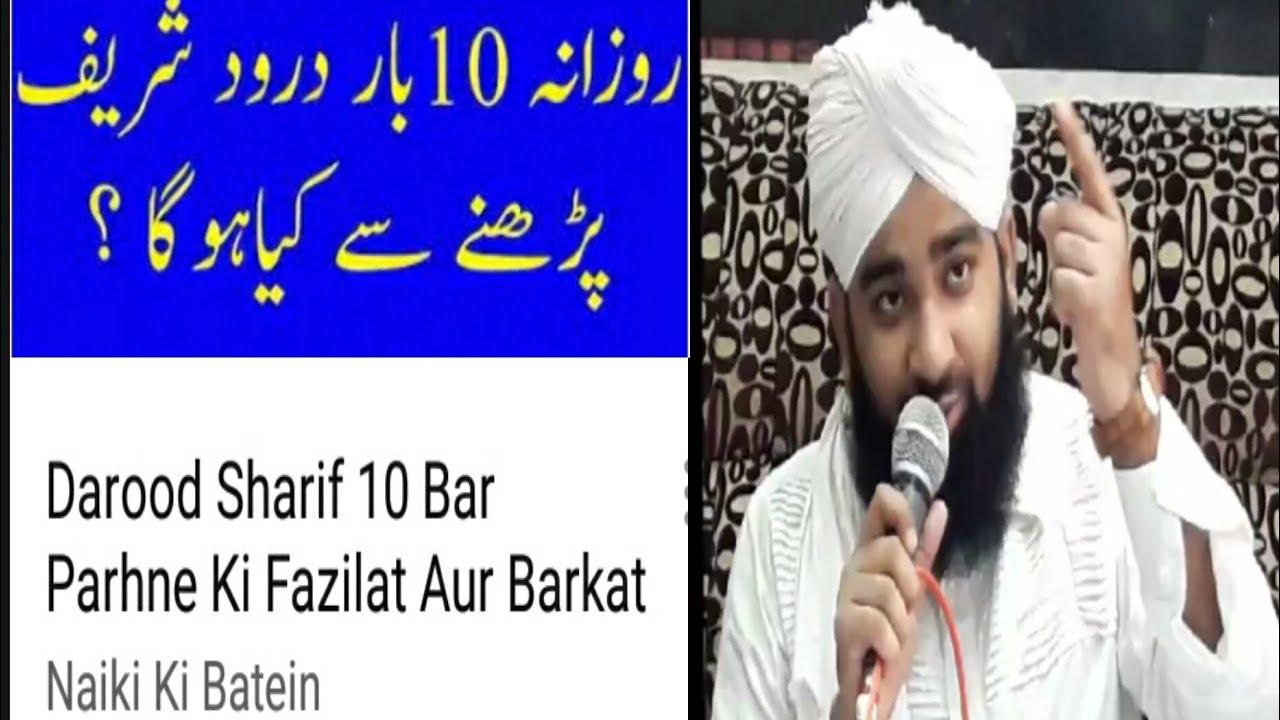 New Short Bayaan Darood Sharif 10 Bar Padhne Ki Fazilat Aur