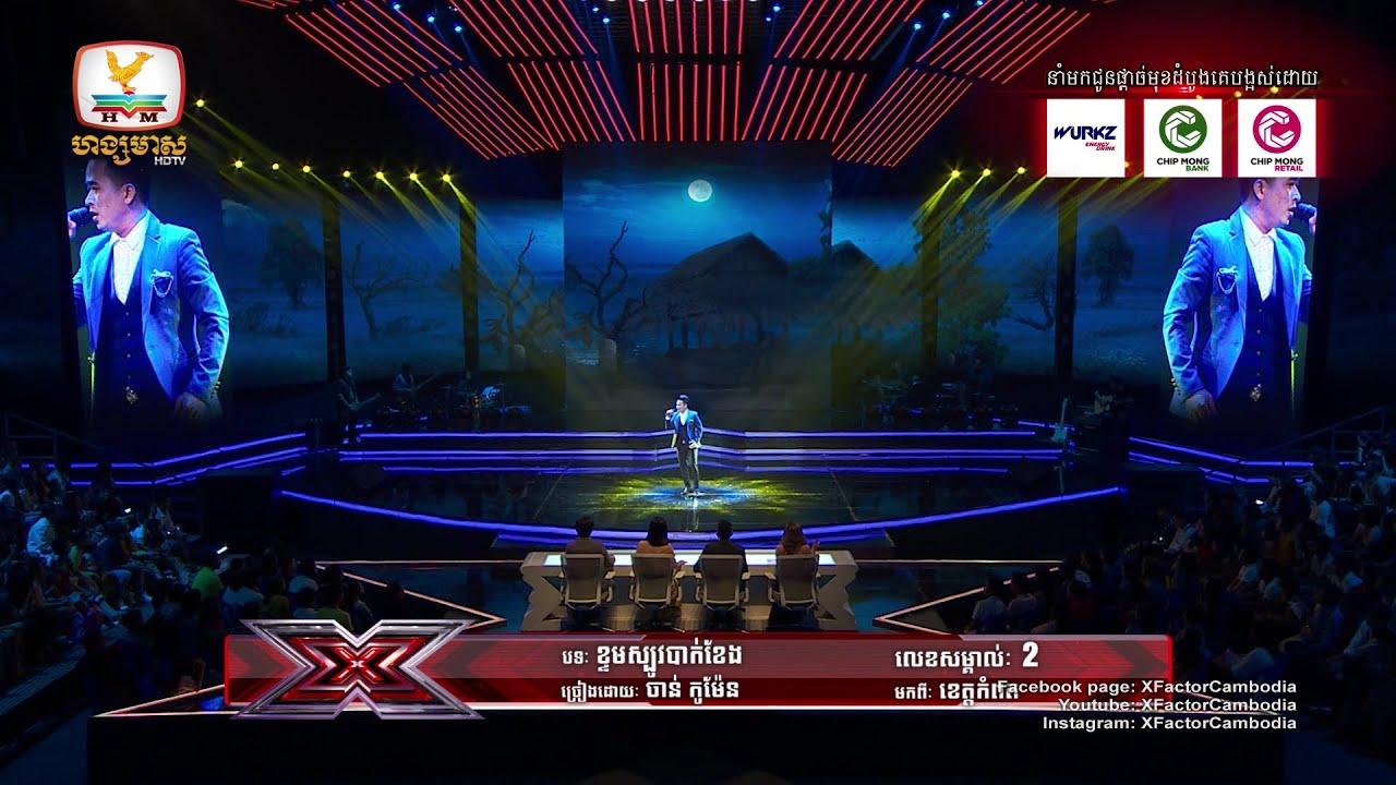 កូម៉ែន ដូចថ្នឹកនឹងបទនេះណាស់ ស្ដាប់ទៅរណ្ដំ - X Factor Cambodia - Live Show Week 6